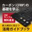 金属より軽量で高強度!カーボン(CFRP)活用ガイドブック配布 製品画像
