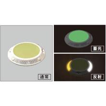 超高輝度PLC(蓄光)反射縁石鋲『α-STUD』 製品画像