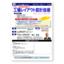 【技術セミナー】工場レイアウト設計技術 製品画像