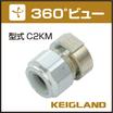 【360°ビュー】ケイグランドC2型『C2KM』 製品画像