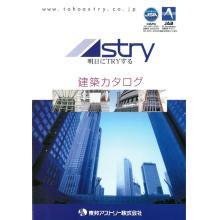東邦アストリー株式会社 建築カタログ 製品画像