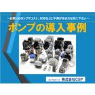 6つの問題解決事例を冊子にまとめた【ポンプの導入事例】を進呈中! 製品画像