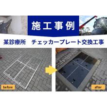 【施工事例】某診療所 チェッカープレート交換工事 製品画像