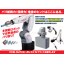 JIMTOF 2016出展!軽量コンパクトロボット展示のご案内 製品画像