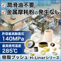 最高動面圧140MPa 樹脂ブッシュ『H-Linerシリーズ』 製品画像