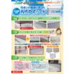 【施工事例】美装弾性シート「NSP Fシートシリーズ」 製品画像