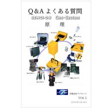 電磁波探査装置センシオンシリーズ 質問集Vol.5 ~原理~ 製品画像