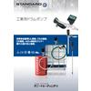 工業用ドラムポンプ【総合カタログ進呈中】 製品画像