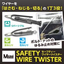 【MILBAR】セーフティーワイヤーツイスター 製品画像