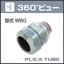 【360°ビュー】防水プリカ用附属品『WBG』 製品画像
