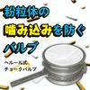 粉粒体の噛み込みを防ぐへルール型チョークバルブ MFV-F 製品画像