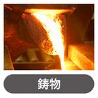 鋳物工場専用 消臭剤『デオフレ』 製品画像