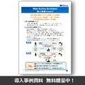【Webアクティブアーキテクト】導入事例 製品画像
