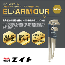 【RoHS対応】6価クロムフリープレミアム硬質めっき六角棒スパナ 製品画像