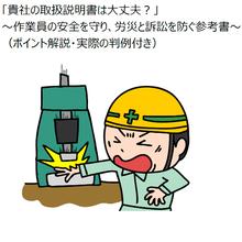 労災・事故・安全対策向け!労災・事故等のマニュアル作成ポイント集 製品画像