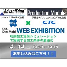 【開催間近】OSG様主催 金型加工向けCAEコラボWEBセミナー 製品画像