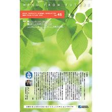 SEIHOオフィシャルニュースレター 2020 vol.46 製品画像