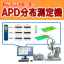 APD(振幅確率)分布測定機 -APDによる電界・磁界分布測定- 製品画像