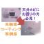 【事例紹介】天井カビ除去&防カビ剤コーティング 製品画像