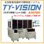 全自動基板最終外観検査装置『TY-VISION A307DC』 製品画像