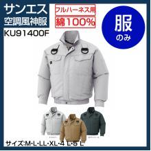 サンエス空調風神服『長袖ワークブルゾン KU91400F』 製品画像