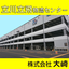 【クレーン付き倉庫】立川立飛物流センター(物流倉庫) 製品画像