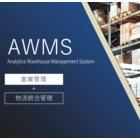 倉庫管理(WMS)+物流統合管理(LMS)システム『AWMS』 製品画像