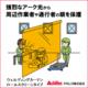 【アーク光対策】ウェルディングカーテンロールスクリーンタイプ 製品画像