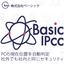 インターネット無断接続防止ツール『Basic IPCC』 製品画像