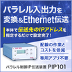 パラレル制御IP伝送装置『PIP101』 製品画像