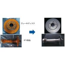 【中性】鉄用錆取り剤『ラストバルチャーMK-04S』 製品画像