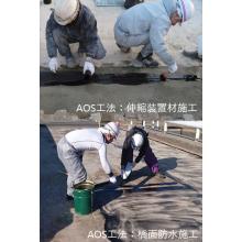 施工・養生時間の大幅な短縮に「AOS工法(NETIS登録)」 製品画像