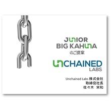 【資料】JUNIOR/Big Kahunaのご提案 製品画像