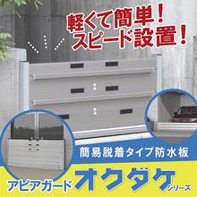 《施工事例2》簡易脱着タイプ防水板「オクダケ」 製品画像