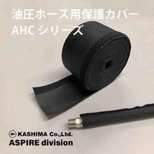 アスパイア ホースカバー『AHCシリーズ(シングル巻きタイプ)』 製品画像