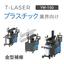プラスチック業界向け金型補修『T-LASER』のご紹介