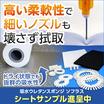 『吸水ウレタンスポンジ』塗布に好適 ※シートサンプル進呈中 製品画像
