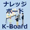 ナレッジボード 『Accela K-Board』 製品画像