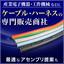 ワイヤー・ケーブルのアッセンブリはお任せください!【中央電材】 製品画像