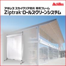 【屋外用間仕切り】Ziptrak(R)ロールスクリーンシステム 製品画像