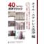 『洗浄マジック40シリーズ』タイルステンレス洗浄編 製品画像