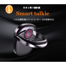 【スマホが翻訳機に】109の言語に相互翻訳可能なスマート翻訳機 製品画像