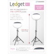 Ledget BL-1 製品画像