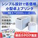 デスクトッププリンタ『NEX-T2011D/T2012D』 製品画像