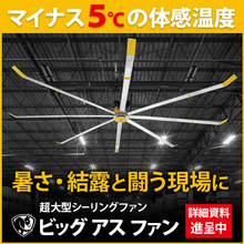 【熱中症予防】超大型シーリングファン「ビッグアスファン」 製品画像
