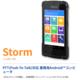 PTT機能に対応。ハンディターミナル『Storm』 製品画像