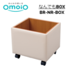 なんでもBOX(BR-NR-BOX) 製品画像