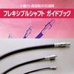 ※ガイドブックを無料でプレゼント フレックスシャフト標準シリーズ 製品画像