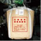 H29.6.9厚労省通達 石綿含有廃棄物の「確実な包装」とは? 製品画像