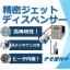 ピエゾ式ジェットディスペンサー MDV 3280 製品画像